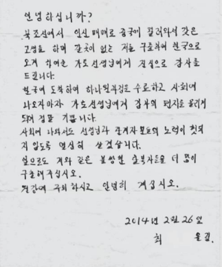 north korean refugees in usa how to help