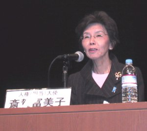 Ms. Fumiko Saiga, special envoy for North Korean human rights, gives the keynote speech. On Dec. 1, 2007, Ms. Saiga was elected judge of the International Criminal Court (ICC).