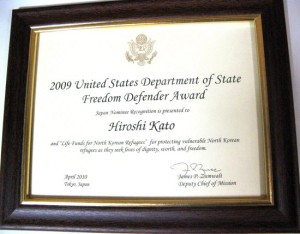 US State Department presented Kato their Freedom Defender Award on 26 April 2010