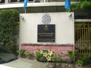 Front gate of Thailand's IDC (Immigration Detention Center), where they await forwarding to South Korea, the US or Japan.
