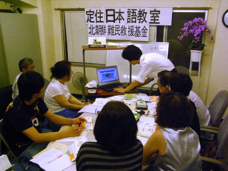 Japanese Language Education Center for North Korean Immigrants in Japan