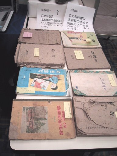 School textbooks currently used in North Korea