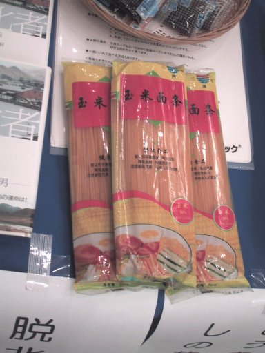 Packages of Corn Noodles  A few months ago, an LFNKR staff member brought back a case of corn noodles from Yanji, China to sell at the One World Festival. The noodles are one of the most popular foods in North Korea. Ethnic Koreans in China sell them widely.