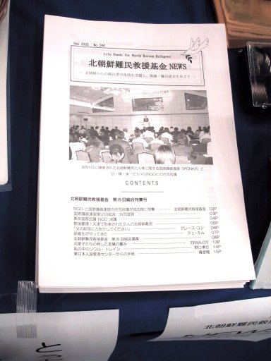 Most recent issue of the printed Japanese language newsletter that LFNKR mails to members in Japan.